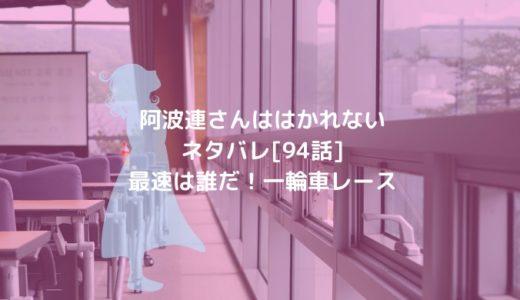 阿波連さんははかれないネタバレ[94話]最速は誰だ!一輪車レース