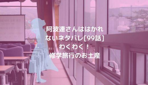 阿波連さんははかれないネタバレ[99話]わくわく!修学旅行のお土産