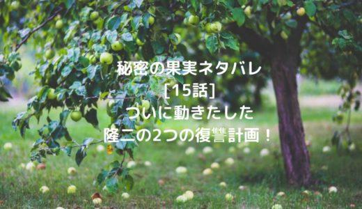 秘密の果実ネタバレ[15話]ついに動きたした隆二の2つの復讐計画!