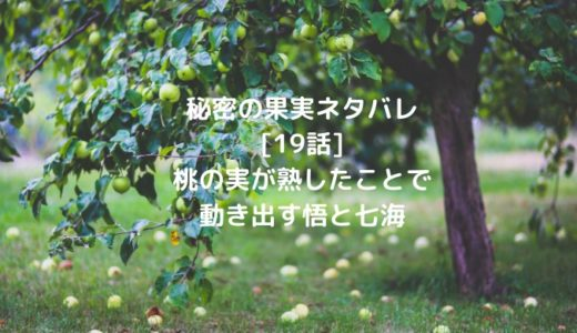 秘密の果実ネタバレ[19話]桃の実が熟したことで動き出す悟と七海