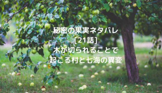秘密の果実ネタバレ[21話]木が切られることで起こる村と七海の異変