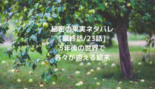 秘密の果実ネタバレ[最終話/23話]5年後の世界で各々が迎える結末