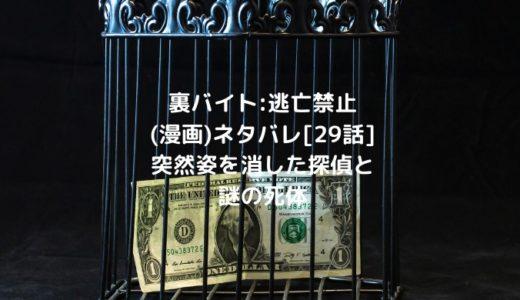 裏バイト:逃亡禁止(漫画)ネタバレ[29話]突然姿を消した探偵と謎の死体