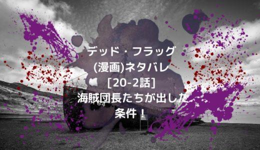 デッド・フラッグ(漫画)ネタバレ[20-2話]海賊団長たちが出した条件!