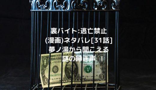 裏バイト:逃亡禁止(漫画)ネタバレ[31話]夢ノ湯から聞こえる謎の呻き声