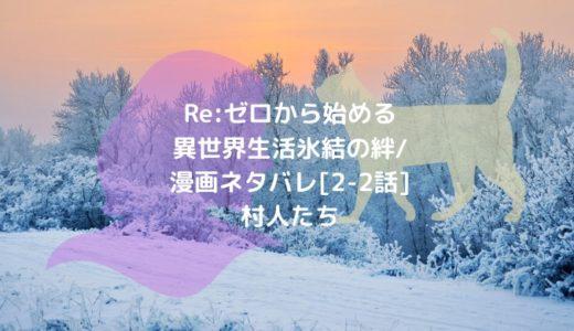 Re:ゼロから始める異世界生活 氷結の絆/漫画ネタバレ[2-2話]村人たち