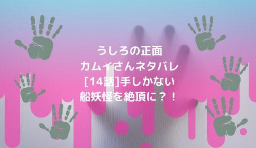 うしろの正面カムイさんネタバレ[14話]手しかない船妖怪を絶頂に?!