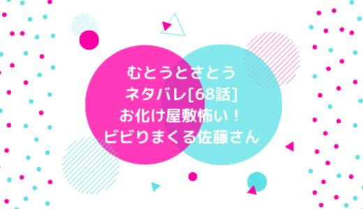 むとうとさとうネタバレ[68話]お化け屋敷怖い!ビビりまくる佐藤さん