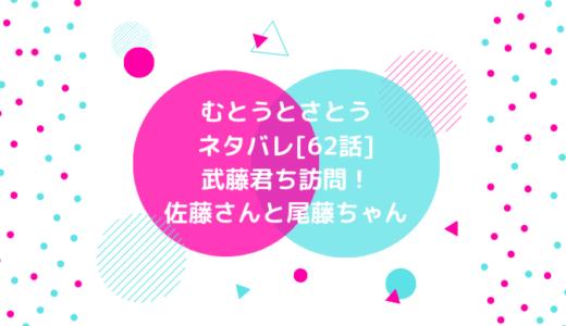 むとうとさとうネタバレ[62話]武藤君ち訪問!佐藤さんと尾藤ちゃん