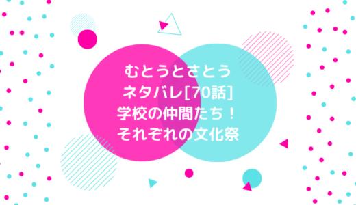 むとうとさとうネタバレ[70話]学校の仲間たち!それぞれの文化祭
