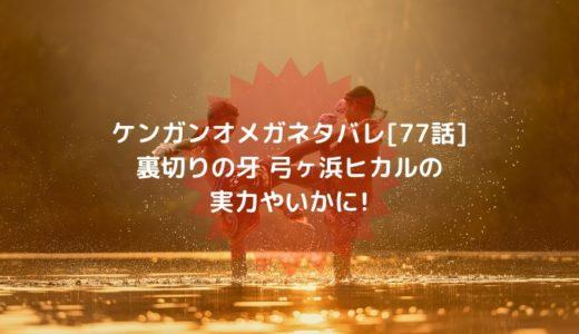ケンガンオメガネタバレ[77話]裏切りの牙 弓ヶ浜ヒカルの実力やいかに!