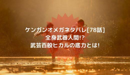 ケンガンオメガネタバレ[78話]全身武器人間!?武芸百般ヒカルの底力とは!