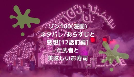 ゾン100(漫画)ネタバレ/あらすじと感想[12話前編]鎧武者と美味しいお寿司