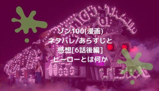 ゾン100(漫画)ネタバレ/あらすじと感想[6話後編]ヒーローとは何か