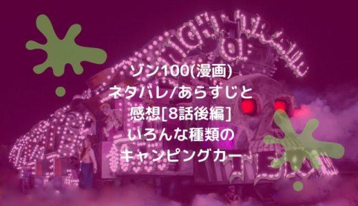 ゾン100(漫画)ネタバレ/あらすじと感想[8話後編]いろんな種類のキャンピングカー