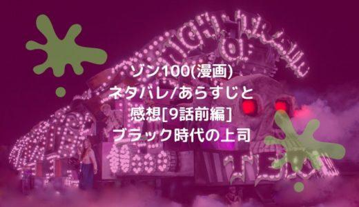 ゾン100(漫画)ネタバレ/あらすじと感想[9話前編]ブラック時代の上司