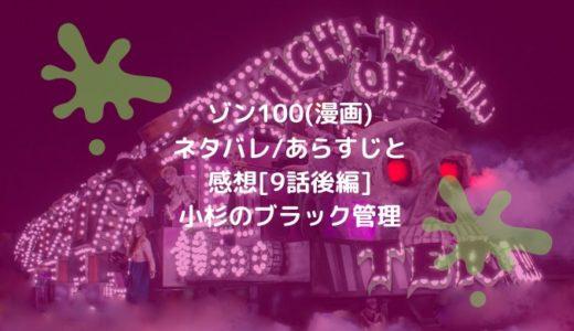 ゾン100(漫画)ネタバレ/あらすじと感想[9話後編]小杉のブラック管理