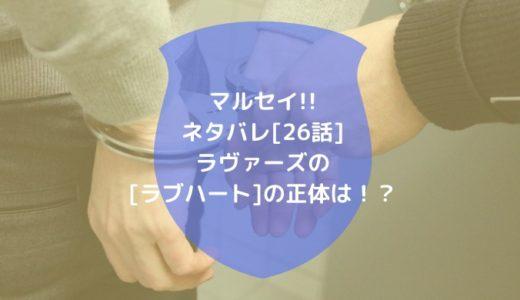 マルセイ!!ネタバレ[26話]ラヴァーズの[ラブハート]の正体は!?