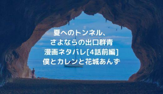 夏へのトンネル、さよならの出口群青漫画ネタバレ[4話前編]僕とカレンと花城あんず