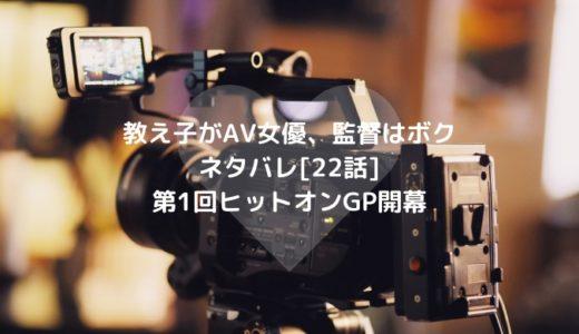 教え子がAV女優、監督はボクネタバレ[22話]第1回ヒットオンGP開幕