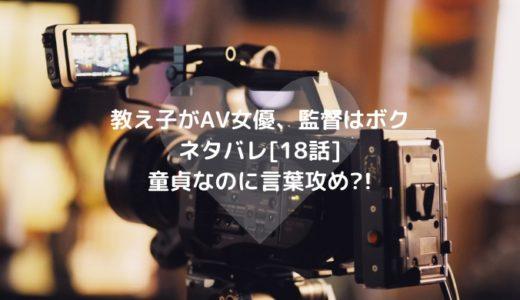 教え子がAV女優、監督はボクネタバレ[18話]童貞なのに言葉攻め?!