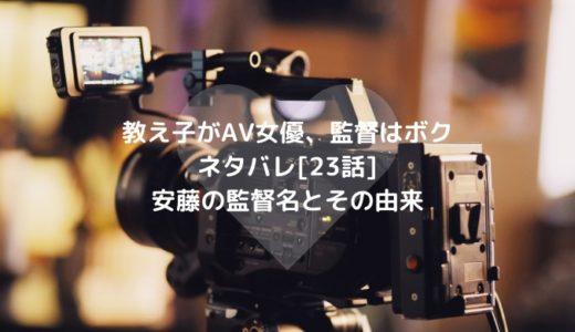 教え子がAV女優、監督はボクネタバレ[23話]安藤の監督名とその由来