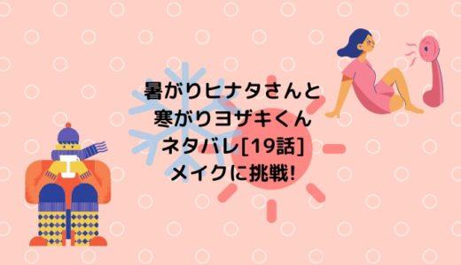 暑がりヒナタさんと寒がりヨザキくんネタバレ[19話]メイクに挑戦!