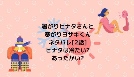 暑がりヒナタさんと寒がりヨザキくんネタバレ[2話]ヒナタは冷たい?あったかい?