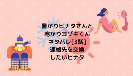 暑がりヒナタさんと寒がりヨザキくんネタバレ[3話]連絡先を交換したいヒナタ