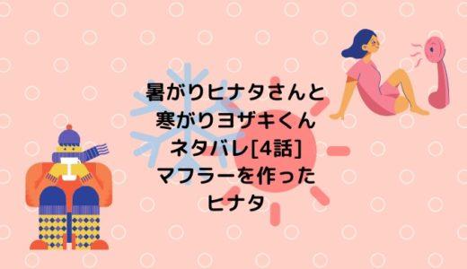 暑がりヒナタさんと寒がりヨザキくんネタバレ[4話]マフラーを作ったヒナタ