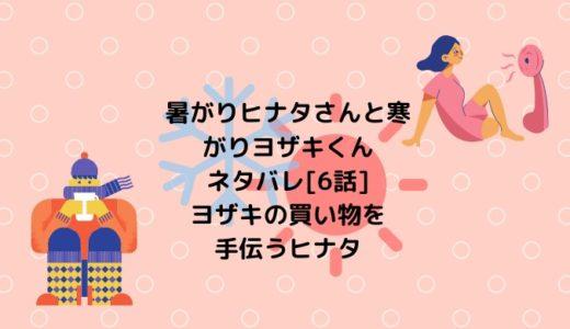 暑がりヒナタさんと寒がりヨザキくんネタバレ[6話]ヨザキの買い物を手伝うヒナタ