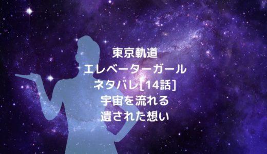 東京軌道エレベーターガールネタバレ[14話]宇宙を流れる遺された想い