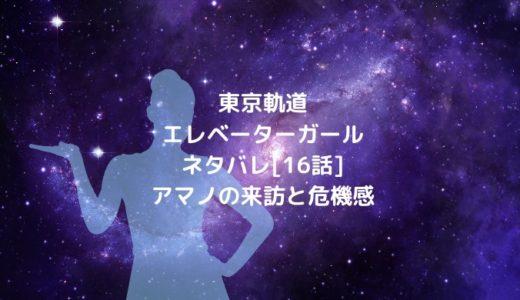東京軌道エレベーターガールネタバレ[16話]アマノの来訪と危機感