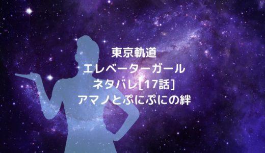 東京軌道エレベーターガールネタバレ[17話]アマノとぷにぷにの絆