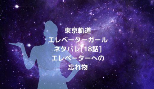 東京軌道エレベーターガールネタバレ[18話]エレベーターへの忘れ物