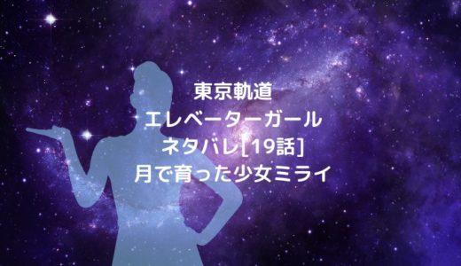 東京軌道エレベーターガールネタバレ[19話]月で育った少女・ミライ