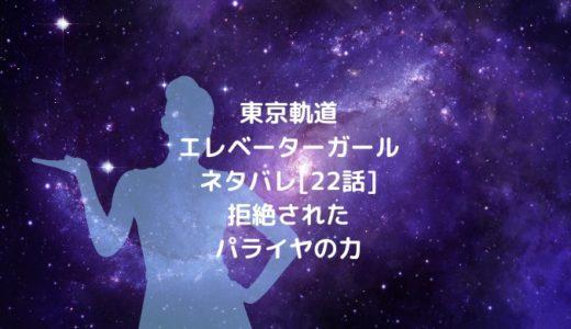 東京軌道エレベーターガールネタバレ[22話]拒絶されたパライヤの力