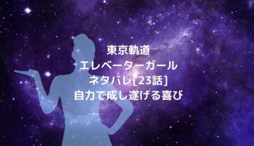 東京軌道エレベーターガールネタバレ[23話]自力で成し遂げる喜び