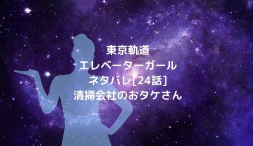 東京軌道エレベーターガールネタバレ[24話]清掃会社のおタケさん