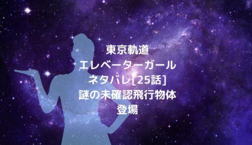 東京軌道エレベーターガールネタバレ[25話]謎の未確認飛行物体登場