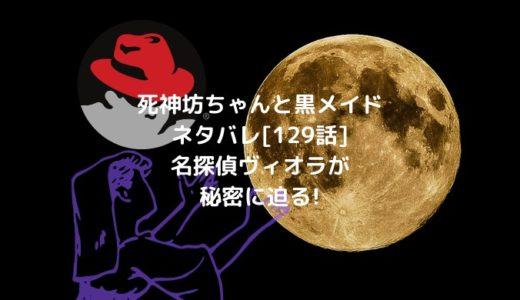 死神坊ちゃんと黒メイドネタバレ[129話]名探偵ヴィオラが秘密に迫る!