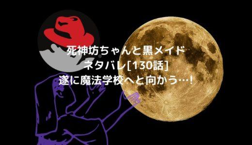 死神坊ちゃんと黒メイドネタバレ[130話]遂に魔法学校へと向かう…!