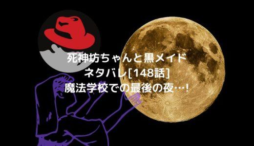 死神坊ちゃんと黒メイドネタバレ[148話]魔法学校での最後の夜…!