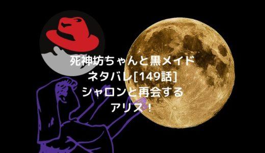 死神坊ちゃんと黒メイドネタバレ[149話]シャロンと再会するアリス!