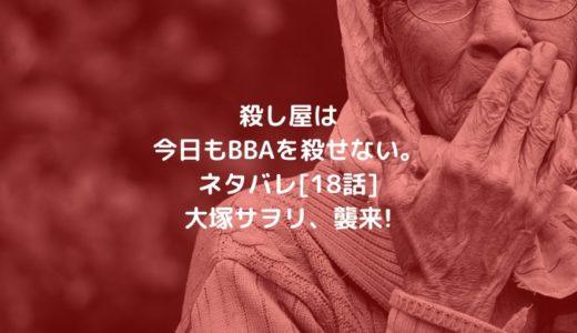 殺し屋は今日もBBAを殺せない。ネタバレ[18話]大塚サヲリ、襲来!