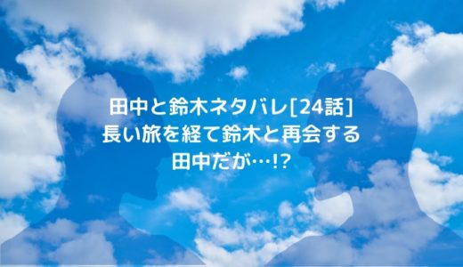 田中と鈴木ネタバレ[24話]長い旅を経て鈴木と再会する田中だが…!?