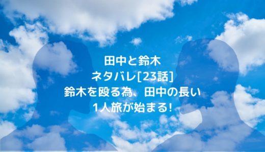 田中と鈴木ネタバレ[23話]鈴木を殴る為、田中の長い1人旅が始まる!