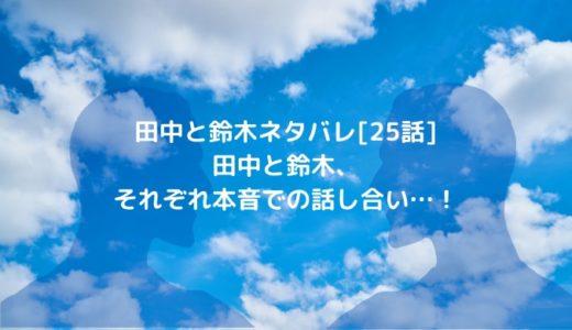 田中と鈴木ネタバレ[25話]田中と鈴木、それぞれ本音での話し合い…!