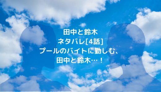 田中と鈴木ネタバレ[4話]プールのバイトに勤しむ、田中と鈴木…!