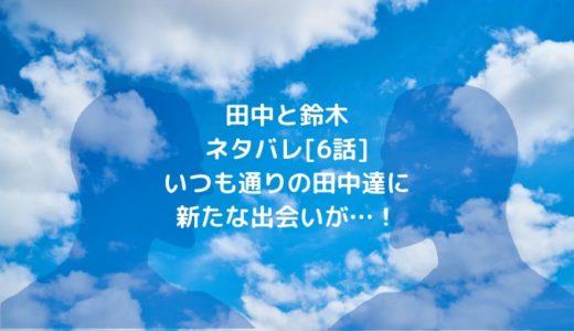 田中と鈴木ネタバレ[6話]いつも通りの田中達に新たな出会いが…!